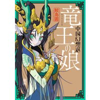 竜王の娘 中国幻想選 【特典4Pマンガ付き】