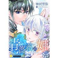 青薔薇の姫(4)