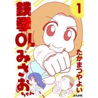【タテコミ】鉄拳OL! みさおちゃん