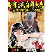 【タテコミ】昭和・猟奇殺人鬼 〜首切り惨殺、血みどろ蹂躙〜
