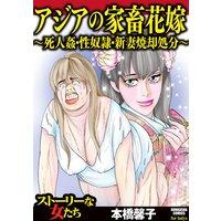 【タテコミ】アジアの家畜花嫁 〜死人姦・性奴隷・新妻焼却処分〜