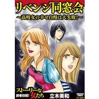 【タテコミ】リベンジ同窓会 〜高慢女の幸せ自慢は大失敗!〜