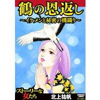 【タテコミ】鶴の恩返し 〜イケメンと秘密の機織り〜