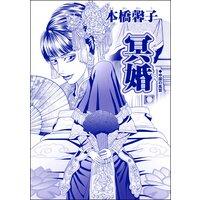 冥婚(単話版)<アジアの家畜花嫁 〜死人姦・性奴隷・新妻焼却処分〜>
