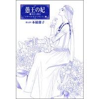 愚王の妃(単話版)<まんがグリム童話 女帝たちの淫らな寝室>