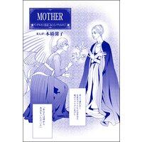 MOTHER(単話版)<まんがグリム童話 性の餌食になった姫君>