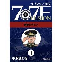 サブマリン707F(分冊版)