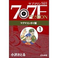 サブマリン707F マグマコンボイ編(分冊版)