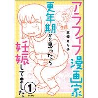 アラフィフ漫画家 更年期かと思ったら妊娠してました(分冊版)