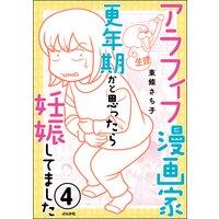 アラフィフ漫画家 更年期かと思ったら妊娠してました(分冊版) 【第4話】