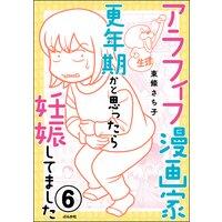 アラフィフ漫画家 更年期かと思ったら妊娠してました(分冊版) 【第6話】