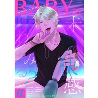 BABY vol.46α