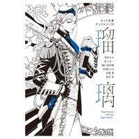 【分冊版】キャラ文庫アンソロジーIII 瑠璃 [初恋をやりなおすにあたって]番外編