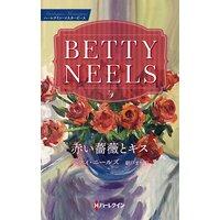 赤い薔薇とキス ベティ・ニールズ・コレクション【ハーレクイン・マスターピース版】