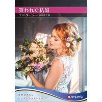 買われた結婚【ハーレクインSP文庫版】