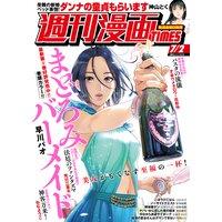 週刊漫画TIMES 2021年7/2号