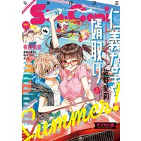 Sho‐Comi 2021年14号(2021年6月18日発売)
