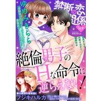 禁断の恋 ヒミツの関係 vol.119