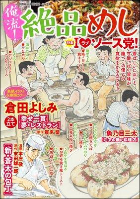 俺流!絶品めし Vol.24 アイラブソース党!