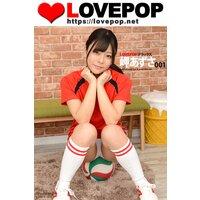 LOVEPOP デラックス 岬あずさ 001
