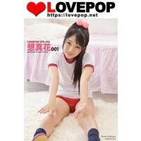 LOVEPOP デラックス 想真花 001