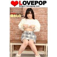 LOVEPOP デラックス 優木しの 001