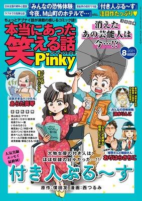 本当にあった笑える話Pinky 2021年8月号