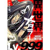 異世界メタラーLv.999【単話版】