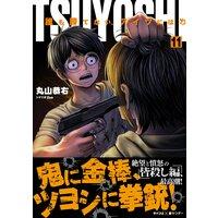 TSUYOSHI 誰も勝てない、アイツには 11
