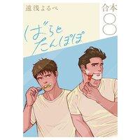 ばらとたんぽぽ【電子限定番外編付】合本vol8;トモちゃんの憂鬱
