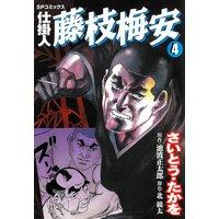 仕掛人 藤枝梅安(4)