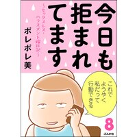 今日も拒まれてます〜セックスレス・ハラスメント 嫁日記〜 (8)