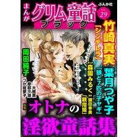 まんがグリム童話 ブラック Vol.29 オトナの淫欲童話集