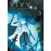Vivy prototype 3巻