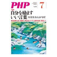 月刊誌PHP 2021年7月号