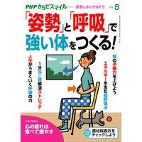 PHPからだスマイル2021年5月号 「姿勢」と「呼吸」で強い体をつくる!