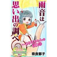 雨音は思い出の調べ〜ありさちゃんの冒険(3)〜愛と勇気!ハッピーエンドな女たち