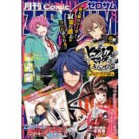 Comic ZERO−SUM (コミック ゼロサム) 2021年8月号