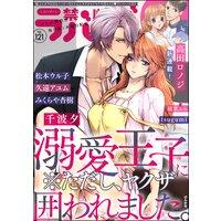 禁断Lovers Vol.121
