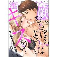 蜜恋ティアラ獣 Vol.38 むさぼるようなキスを…