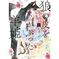 狼の皮をかぶった羊姫【カラー増量版/特典ペーパー付き】