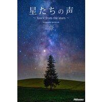 星たちの声 〜Voice from the stars〜 作品集