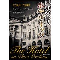 歴史の証人 ホテル・リッツ 生と死、そして裏切り