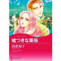 ハーレクインコミックス 合本 2021年 vol.445