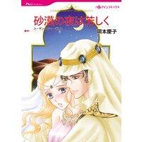 ハーレクインコミックス 合本 2021年 vol.450