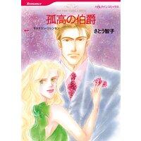 ハーレクインコミックス 合本 2021年 vol.456