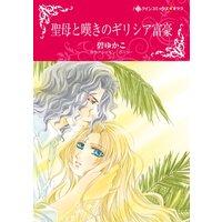 ハーレクインコミックス 合本 2021年 vol.462