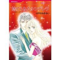 ハーレクインコミックス 合本 2021年 vol.465
