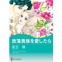ハーレクインコミックス 合本 2021年 vol.467