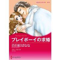 ハーレクインコミックス 合本 2021年 vol.468